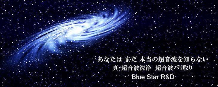 真・超音波洗浄 超音波バリ取り 株式会社ブルースターR&Dイメージ
