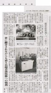 sagamiharakeizai2.20